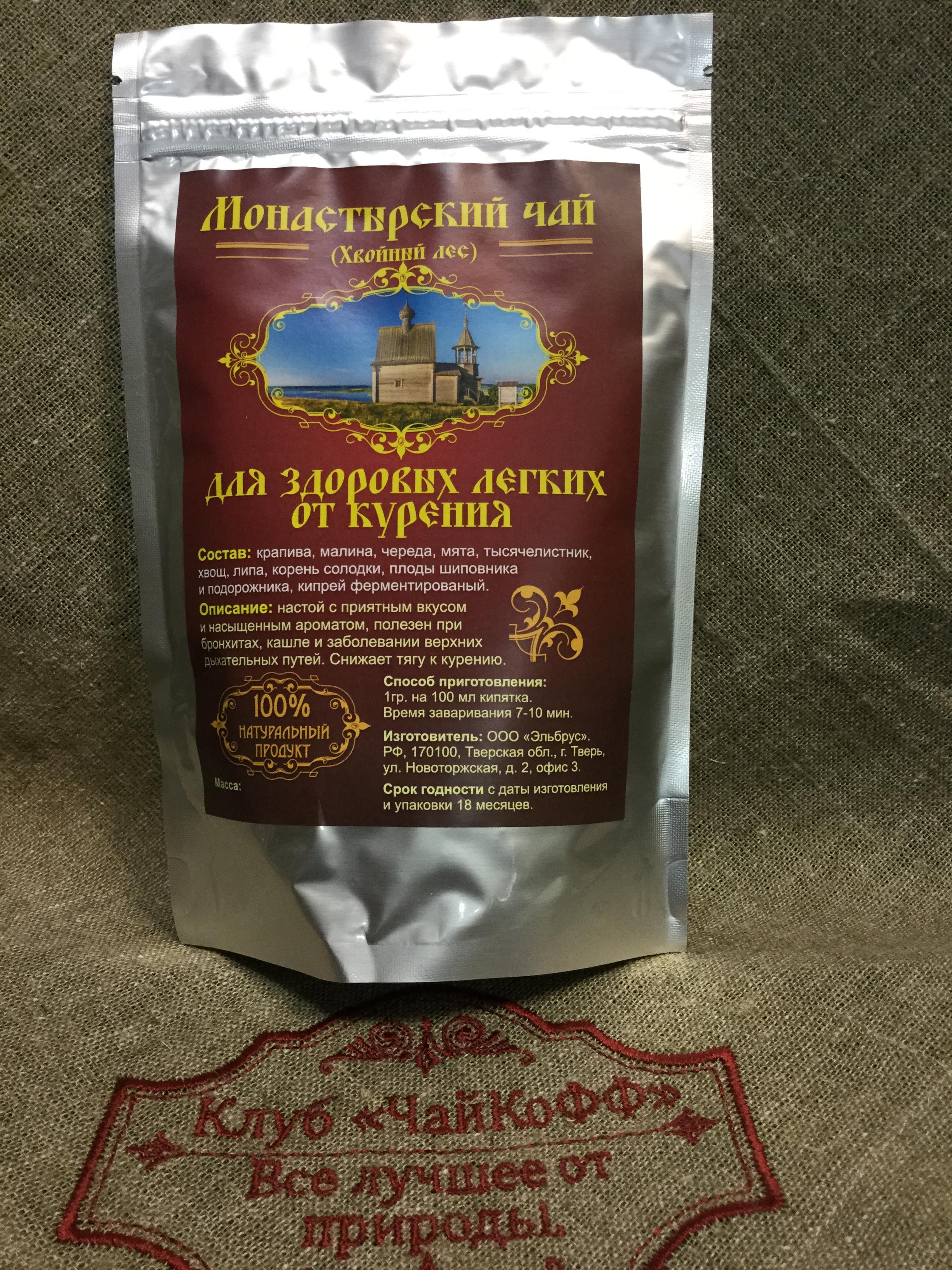 Чай от курения монастырский купить